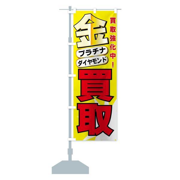 のぼり旗 金・プラチナ買取|goods-pro|13