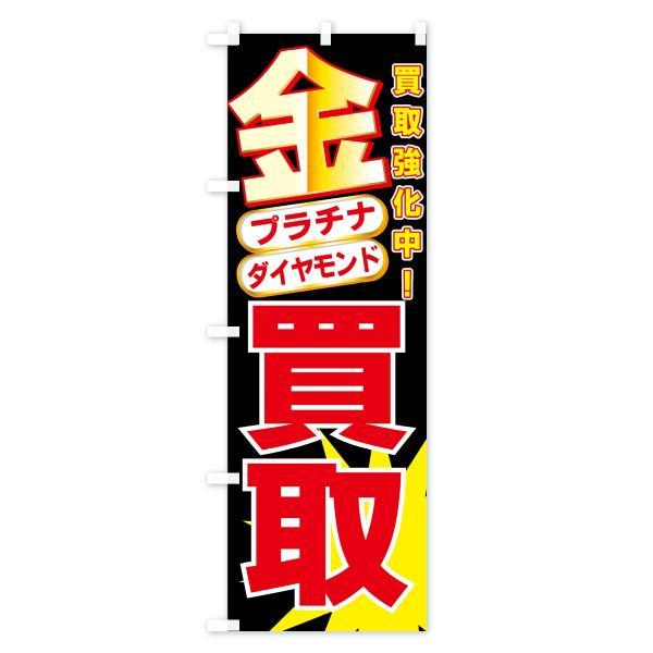 のぼり旗 金・プラチナ買取|goods-pro|03