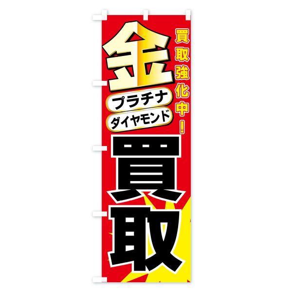 のぼり旗 金・プラチナ買取|goods-pro|04
