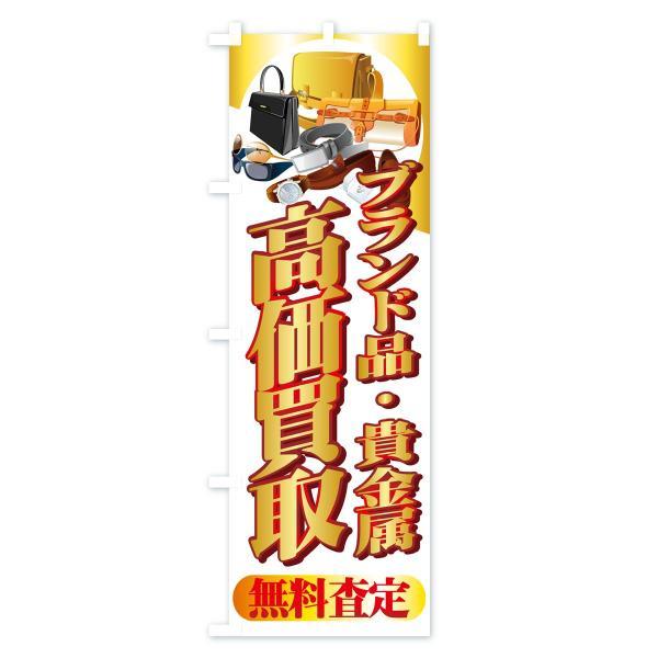 のぼり旗 高価買取 goods-pro 02