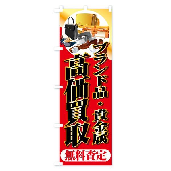 のぼり旗 高価買取 goods-pro 04