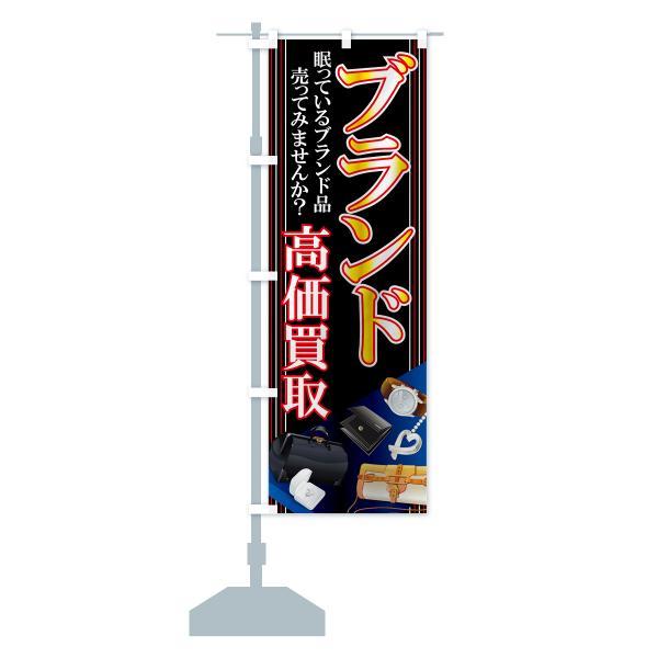 のぼり旗 ブランド goods-pro 14
