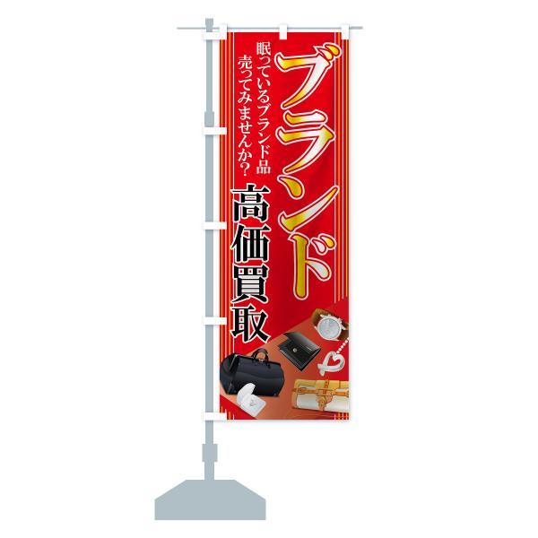 のぼり旗 ブランド goods-pro 15