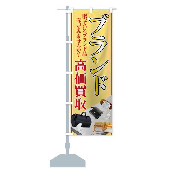 のぼり旗 ブランド goods-pro 16