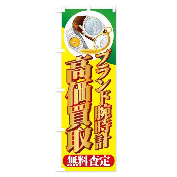 のぼり旗 高価買取|goods-pro|03