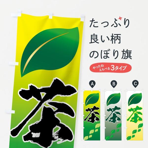 のぼり旗 茶|goods-pro