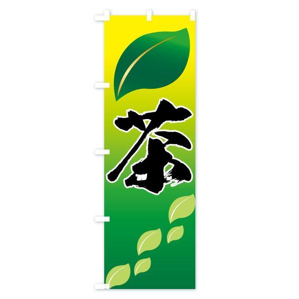 のぼり旗 茶|goods-pro|02