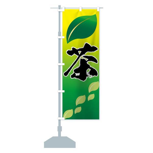 のぼり旗 茶|goods-pro|13