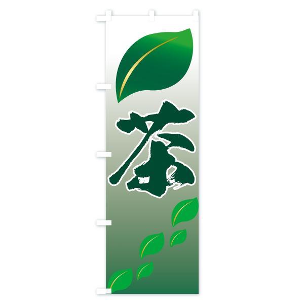 のぼり旗 茶|goods-pro|03