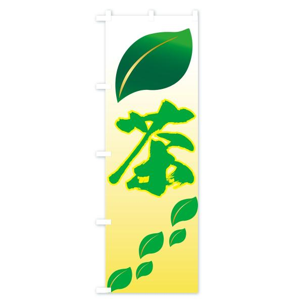 のぼり旗 茶|goods-pro|04
