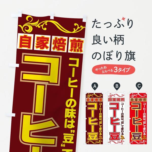 のぼり旗 コーヒー豆|goods-pro