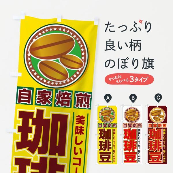 のぼり旗 珈琲豆|goods-pro