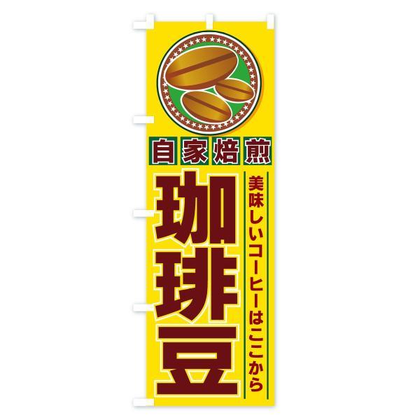 のぼり旗 珈琲豆|goods-pro|02