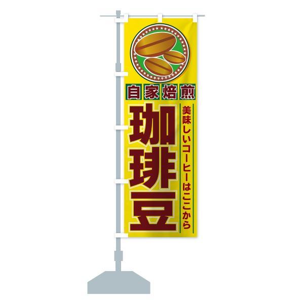 のぼり旗 珈琲豆|goods-pro|13