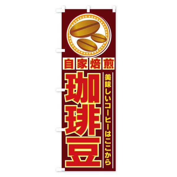 のぼり旗 珈琲豆|goods-pro|04