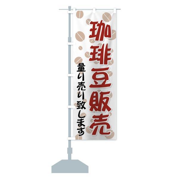 のぼり旗 珈琲豆販売|goods-pro|13