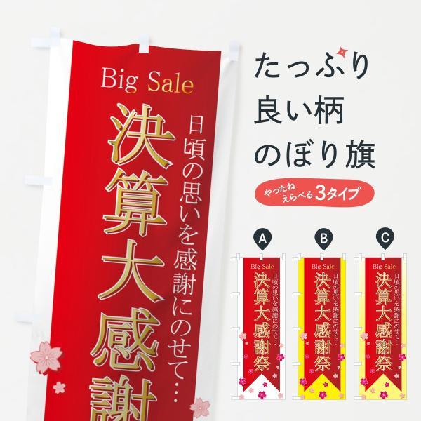 のぼり旗 決算大感謝祭|goods-pro