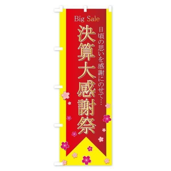 のぼり旗 決算大感謝祭|goods-pro|03