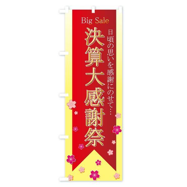 のぼり旗 決算大感謝祭|goods-pro|04