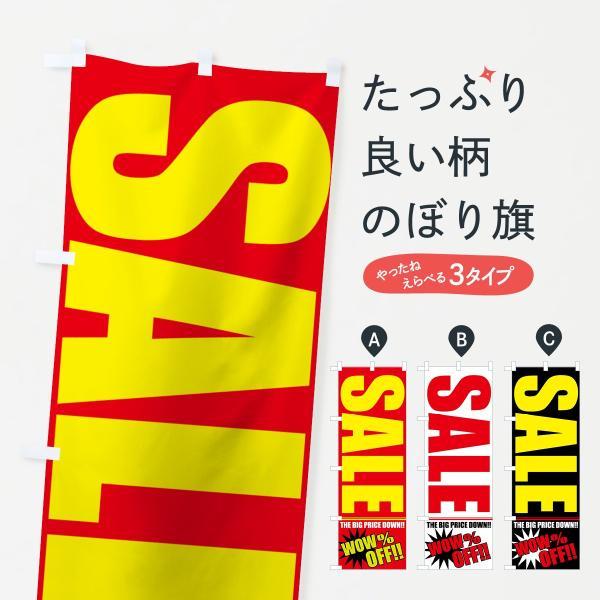 SALEのぼり旗