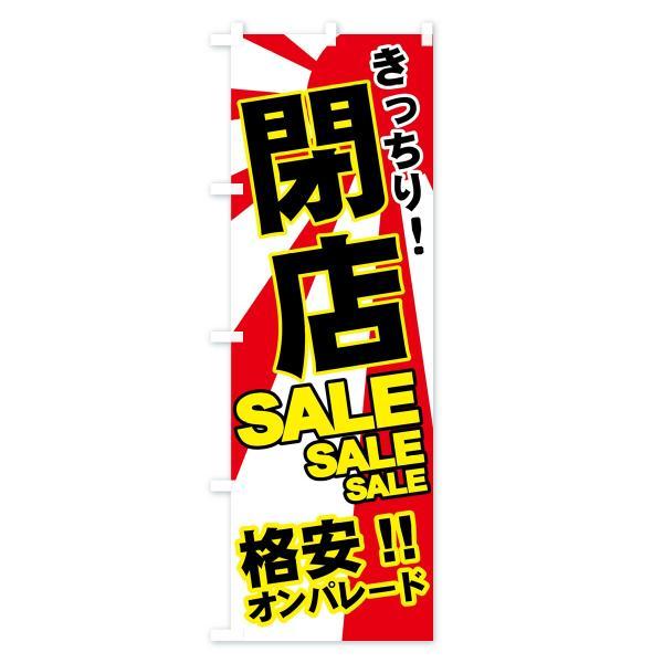 のぼり旗 閉店SALE|goods-pro|04