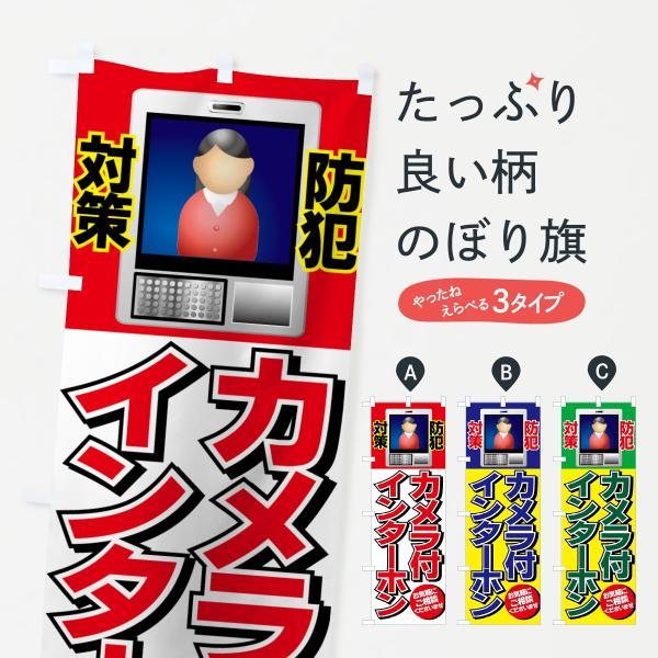 のぼり旗 カメラ付インターホン|goods-pro