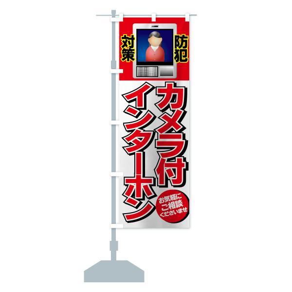 のぼり旗 カメラ付インターホン|goods-pro|13