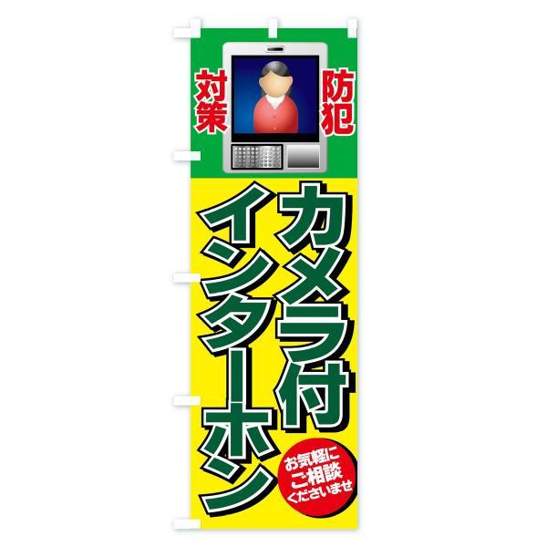 のぼり旗 カメラ付インターホン|goods-pro|04