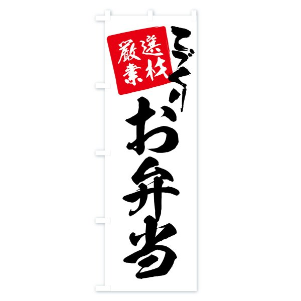 のぼり旗 てづくりお弁当 厳選素材  のぼり 横幕 サイズ変更可能 チチ変更可能 goods-pro 02