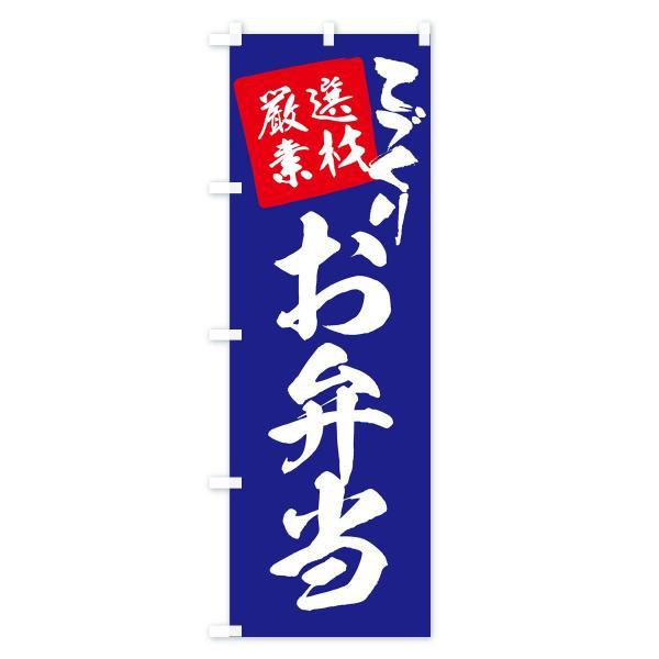 のぼり旗 てづくりお弁当 厳選素材  のぼり 横幕 サイズ変更可能 チチ変更可能 goods-pro 03