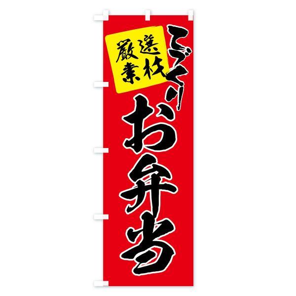 のぼり旗 てづくりお弁当 厳選素材  のぼり 横幕 サイズ変更可能 チチ変更可能 goods-pro 04