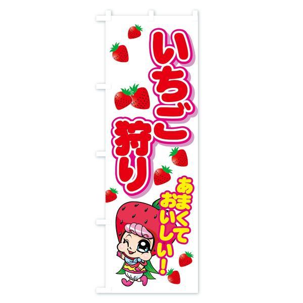 のぼり旗 いちご狩り|goods-pro|02