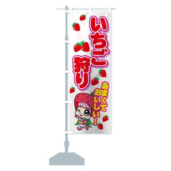 のぼり旗 いちご狩り|goods-pro|13