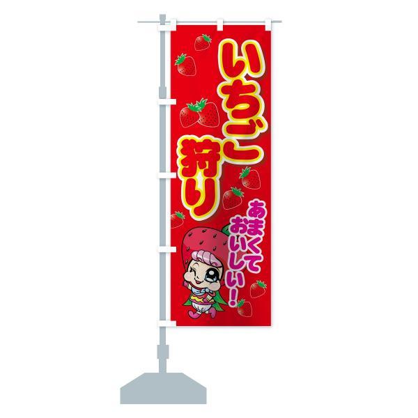 のぼり旗 いちご狩り|goods-pro|14