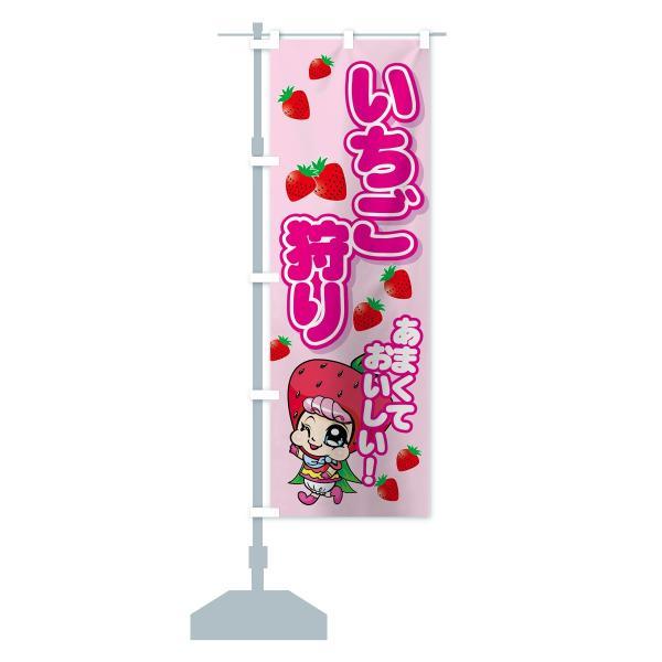のぼり旗 いちご狩り|goods-pro|15