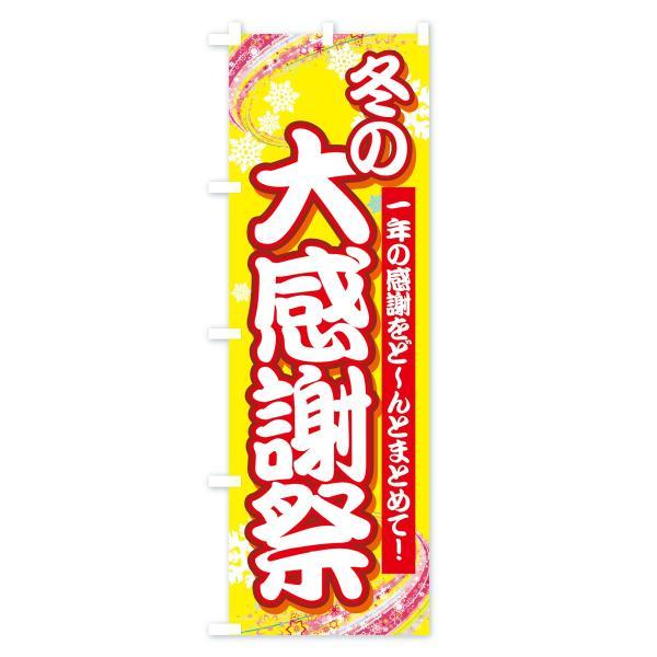 のぼり旗 冬の大感謝祭|goods-pro|04