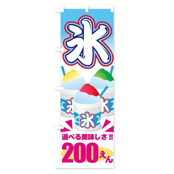 のぼり旗 かき氷|goods-pro|03