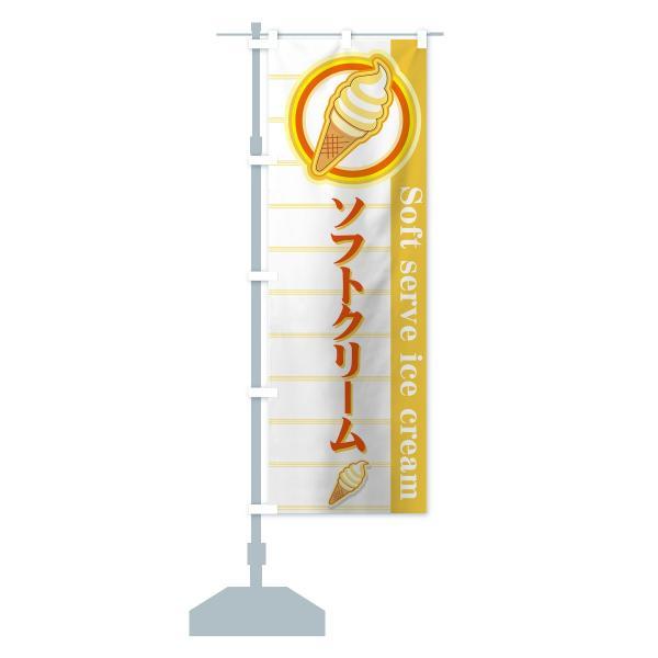 のぼり旗 ソフトクリーム|goods-pro|15