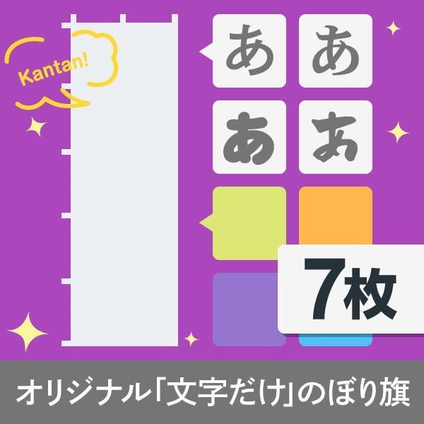 オリジナル のぼり旗 7枚 (文字だけのぼり旗)|goods-pro