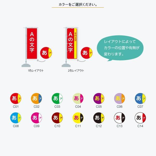 オリジナル のぼり旗 7枚 (文字だけのぼり旗)|goods-pro|04