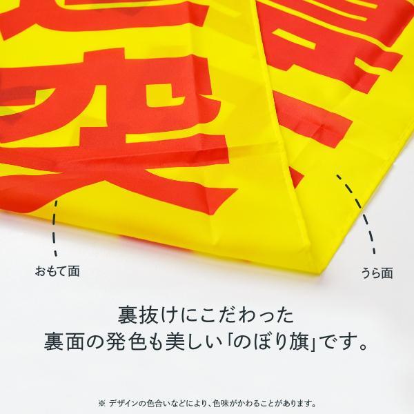 オリジナル のぼり旗 7枚 (文字だけのぼり旗)|goods-pro|05
