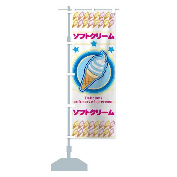のぼり旗 ソフトクリーム goods-pro 13