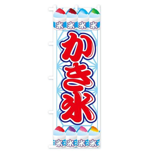 のぼり旗 かき氷|goods-pro|02