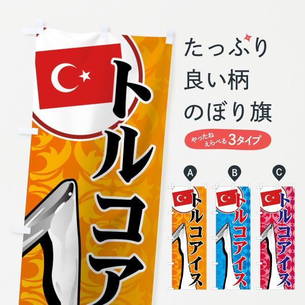 トルコアイスのぼり旗