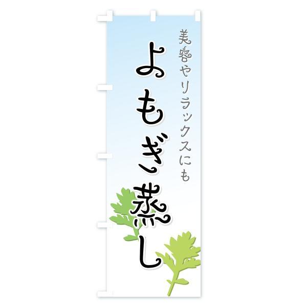 のぼり旗 よもぎ蒸し|goods-pro|04