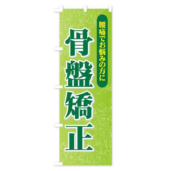 のぼり旗 骨盤矯正|goods-pro|02
