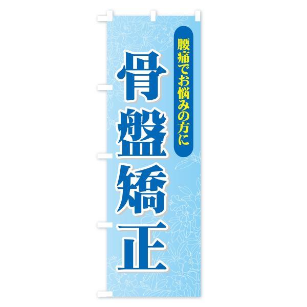 のぼり旗 骨盤矯正|goods-pro|03