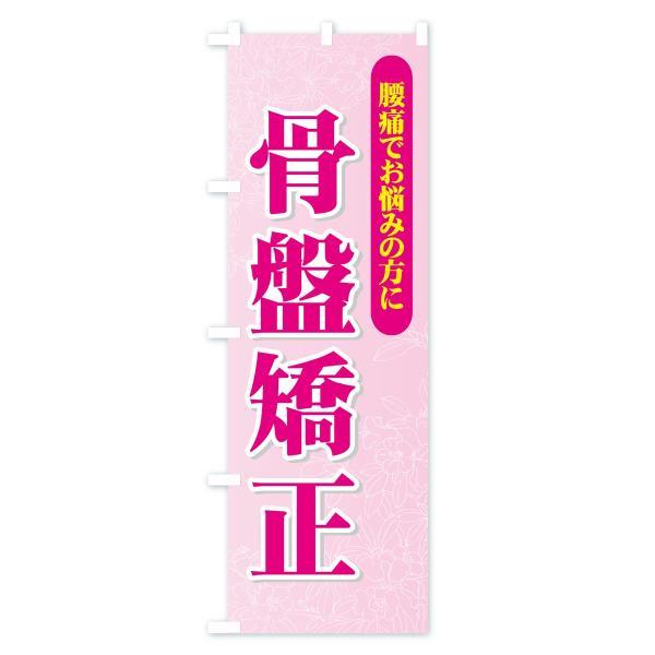 のぼり旗 骨盤矯正|goods-pro|04