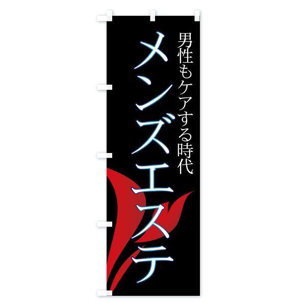 のぼり旗 メンズエステ|goods-pro|02