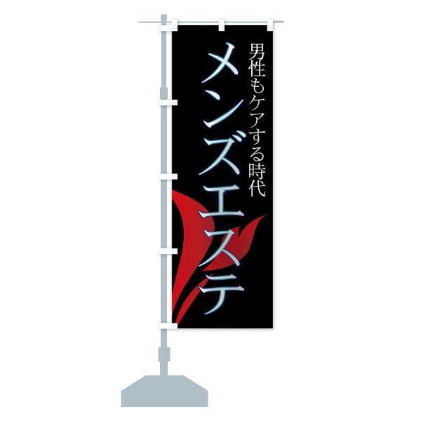 のぼり旗 メンズエステ|goods-pro|13